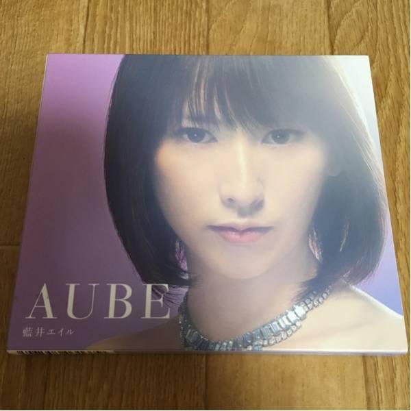 藍井エイル AUBE 初回生産限定盤 CD + DVD アルバム ライブグッズの画像