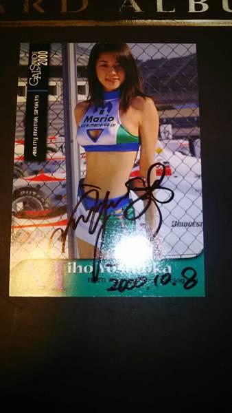 2000ギャルパラ 吉岡美穂 さんプライベートサイン カード グッズの画像