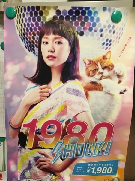 桐谷美玲 Y!mobile1980ポスター グッズの画像
