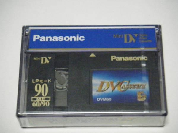 新品未開封!パナソニック MiniDV テープ 60分★ Panasonic DVM60 _画像1