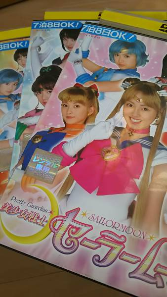 セーラームーン 実写版 レターパック 北川景子 グッズの画像
