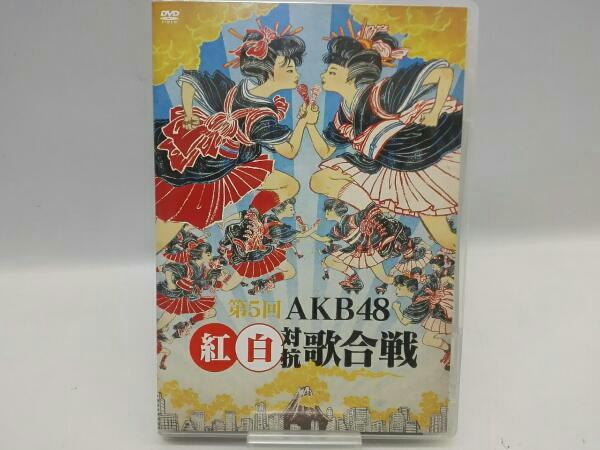 第5回 AKB48 紅白対抗歌合戦 ライブ・総選挙グッズの画像