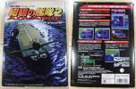 希少品 紺碧の艦隊2 ADVANCE アドヴァンス Windows95用 PCゲーム マイクロキャビン 本格的戦略シミュレーション