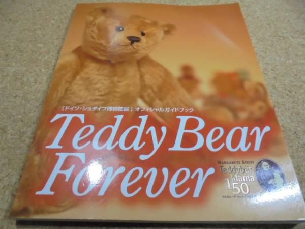 ★◆Teddy Bear Forever★ドイツ・シュタイフ博物館展 オフィシャルガイドブック★_画像1