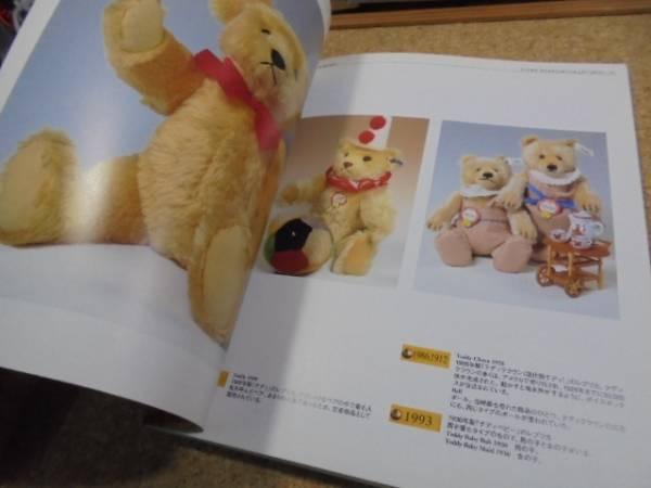★◆Teddy Bear Forever★ドイツ・シュタイフ博物館展 オフィシャルガイドブック★_画像2