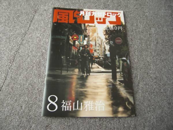 福山雅治 風とロック 2006年8月号 新品未読