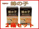 [税込]マルマン 蜂の子 快音ゴールド 2箱セット■蜂の子末705mg配合■訳有