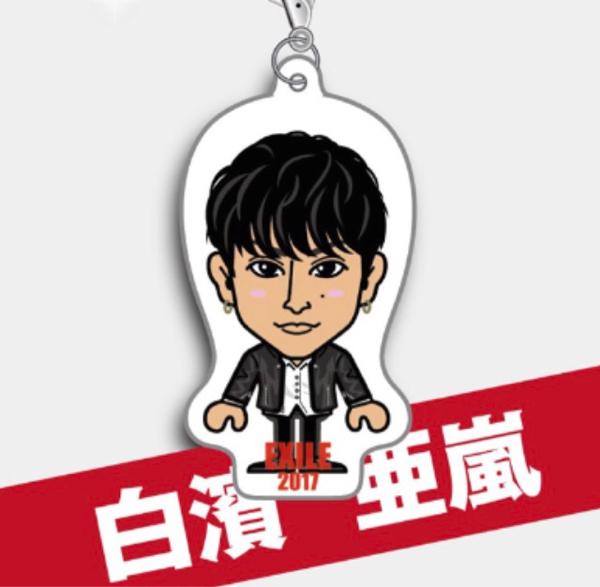 EXILE GENERATIONS 白濱亜嵐 クリーナー カレンダー衣装 2017 ガチャ ライブグッズの画像