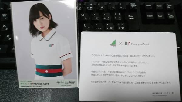 欅坂46 マネパカード特典生写真 平手友梨奈 非売品 未開封