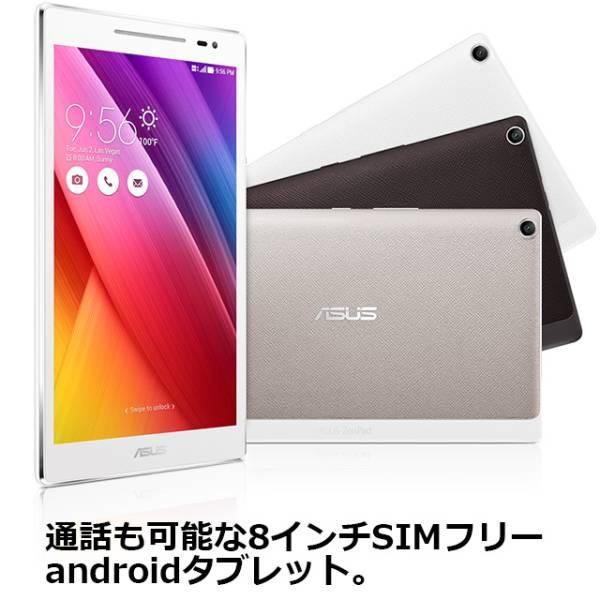 新品未使用◆SIMフリーandroidタブレット ASUS ZenPad8.0 LTE対応 通話機能有 8インチ(iPad miniとほぼ同じ) Z380KL 楽天等格安SIM利用可能