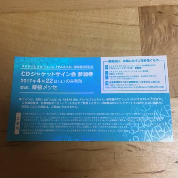 AKB48 サムネイル ジャケットサイン券 ライブ・総選挙グッズの画像