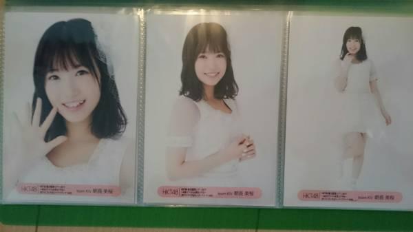 朝長美桜 HKT48 生写真 春の関東ツアー ~本気のアイドルを見せてやる~ 2017.4.1 さいたまスーパーアリーナ SSA ライブグッズの画像