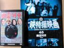 幽霊列車☆柳家金語楼☆アチャコ☆横山エンタツ☆大映特撮映画DVDコレクション