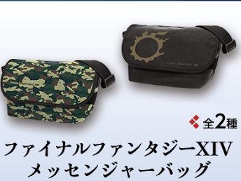 ファイナルファンタジーXIV メッセンジャーバッグ 2種セット グッズの画像