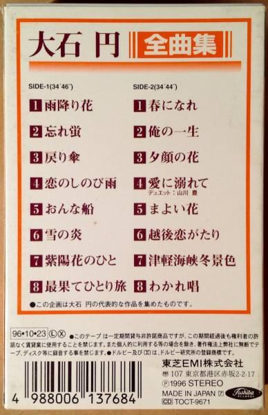 カセットテープ◆大石 円/全曲集◆美品!_画像2