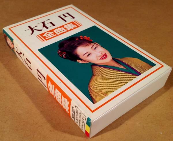 カセットテープ◆大石 円/全曲集◆美品!_画像1