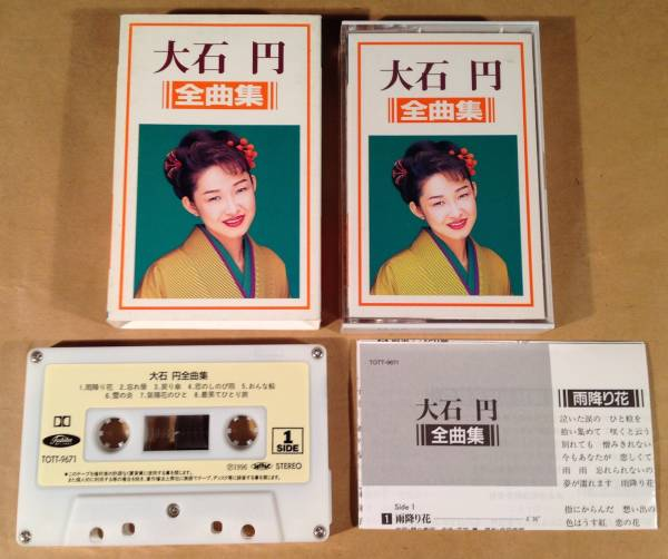 カセットテープ◆大石 円/全曲集◆美品!_画像3