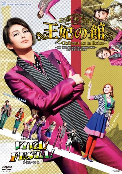 宝塚DVD♪宙組 『王妃の館 ―Chateau de la Reine―』『VIVA! FESTA!』