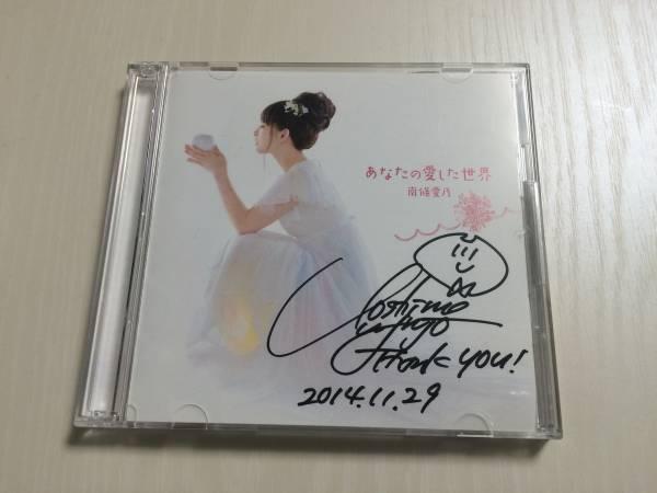 【送料無料】南條愛乃 サイン あなたの愛した世界 CD+DVD付き 初回限定盤 直筆 帯付き