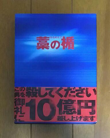 藁の楯 わらのたて Blu-ray&DVD ...