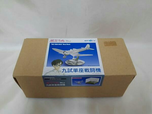 風立ちぬ メタルモデル 九試単座戦闘機 グッズの画像