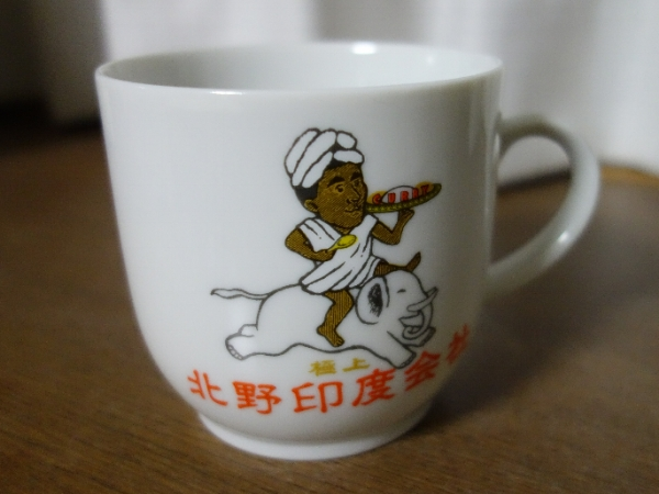 北野印度会社 マグカップ 良品 ビートたけし 北野 武