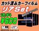 リア (s) シビック 3D EK カット済みカーフィルム カット済スモーク リア面セット ハッチバック EK2 EK3 EK4 EK9 3ドア用 ホンダ