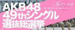 ★AKB48 49thシングル★選抜総選挙 投票券 39枚★