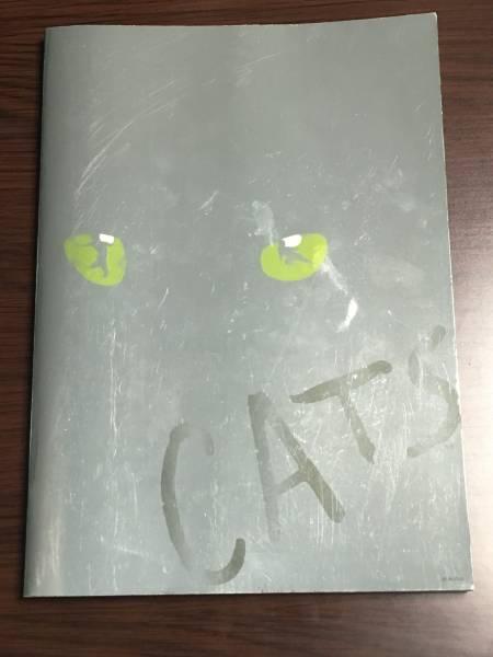 劇団四季 ミュージカル キャッツ CATS パンフレット 2004年11月11日発行