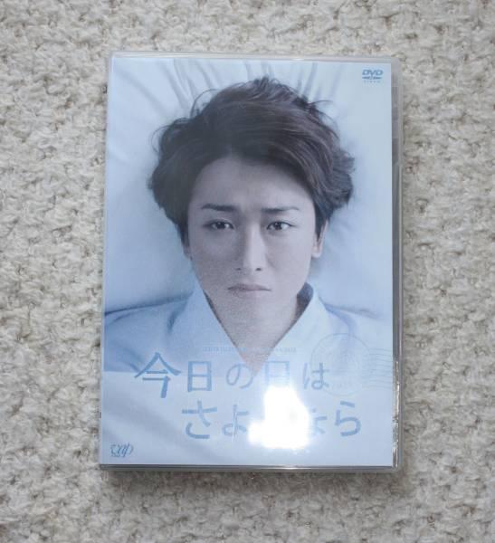 used★今日の日はさようならDVD・ドラマ◎嵐・大野智
