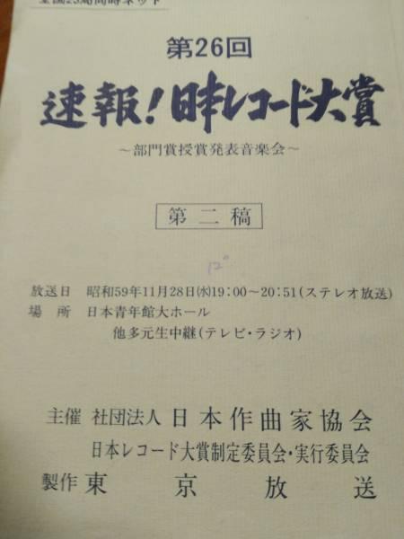 1984年度日本レコード大賞