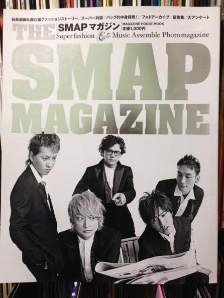 The Smap Magazine *孫正義 浦沢直樹 柳内正 香川照之 コンサートグッズの画像