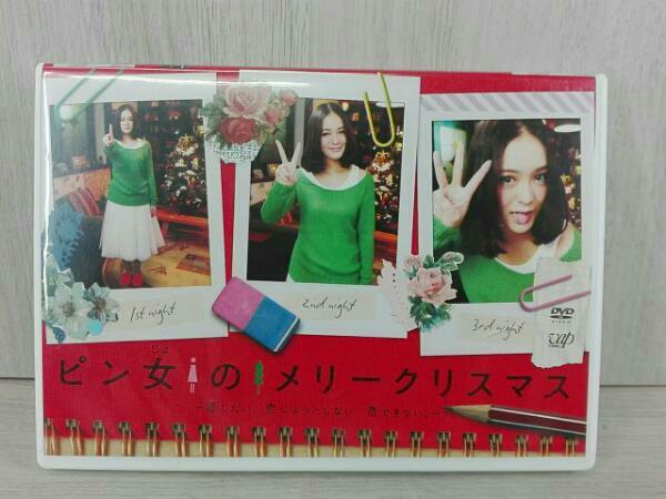 ピン女のメリークリスマス DVD貫地谷しほり 谷村美月 ムロツヨシ グッズの画像