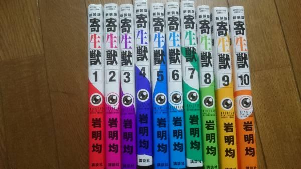 寄生獣 新装版 1~10巻 グッズの画像
