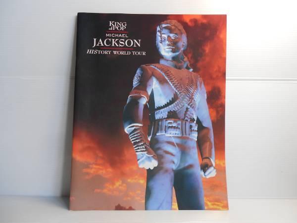 マイケル・ジャクソン Michael Jackson ヒストリー ワールドツアー パンフレット 1996年日本公演