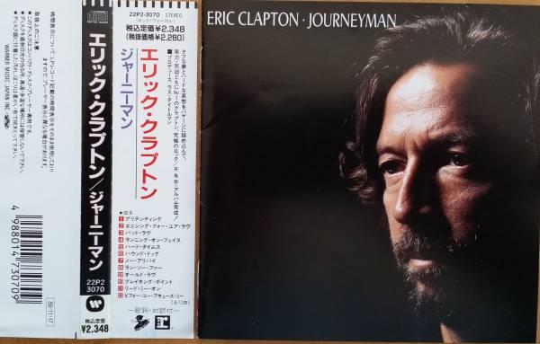 ☆即決!☆帯付良品!エリック・クラプトン:ジャーニーマン CD