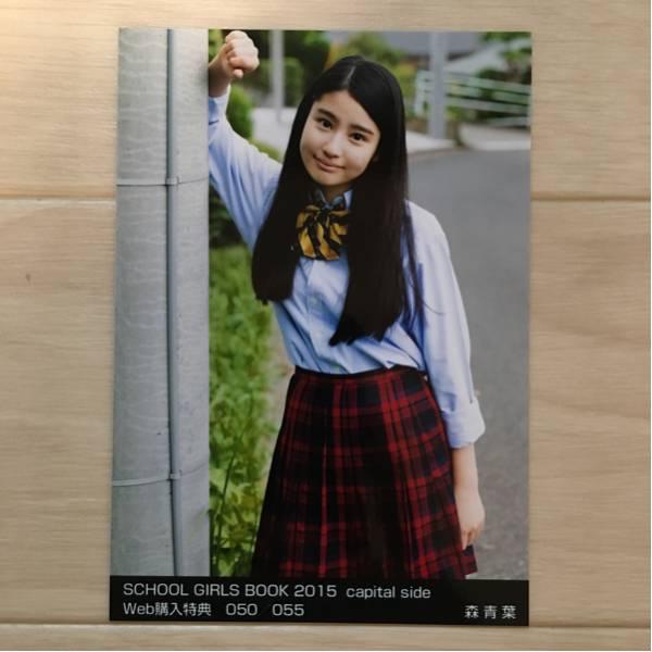 【貴重】森青葉 SCHOOL GIRLS BOOK 2015 capital side 限定生写真 3B junior スタダ スターダスト