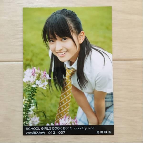 【貴重】清井咲希 SCHOOL GIRLS BOOK 2015 country side 限定生写真 たこ虹 たこやきレインボー スタダ スターダスト さきてぃ
