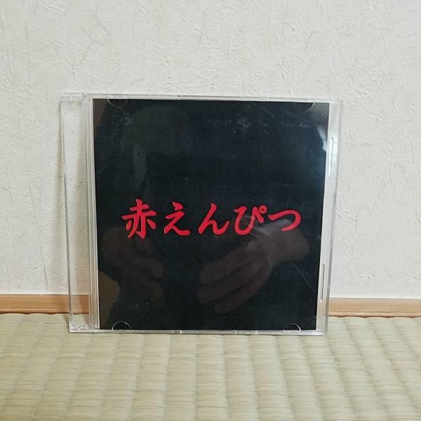 バナナマンライブ「疾風の乱痴気」会場限定発売CD・赤えんぴつ