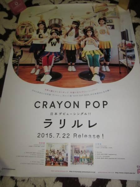 CRAYON POP『ラリルレ』未使用美品ポスター