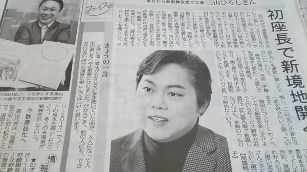 三山ひろし★新歌舞伎座 座長 4/26 毎日新聞