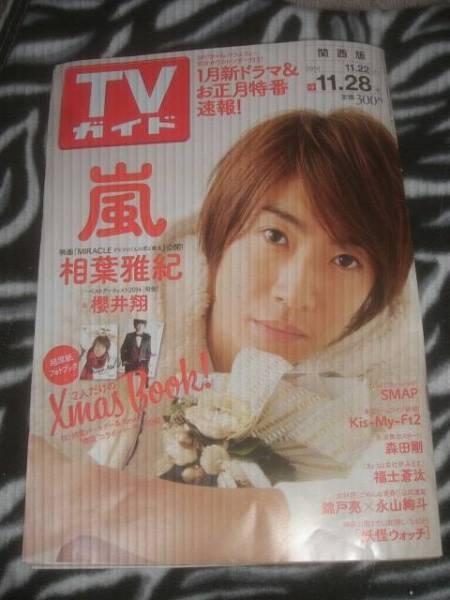 10294 TVガイド中古品 表紙嵐相葉雅紀さん 櫻井翔さん福士蒼汰さん記事有
