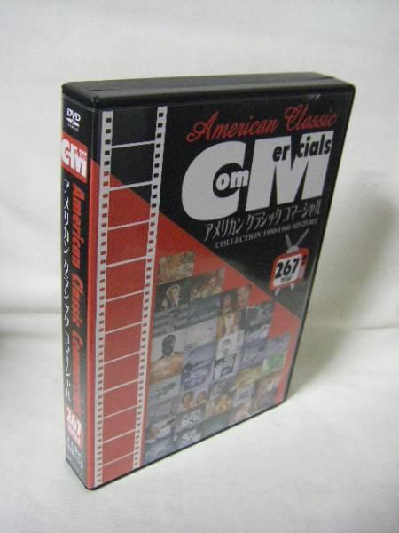 DVD アメリカン クラシック コマーシャル 267話収録★2枚組 グッズの画像