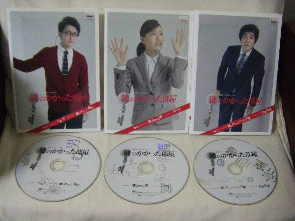 DVD 鍵のかかった部屋 全6巻 レンタル版★大野智/戸田恵梨香 グッズの画像