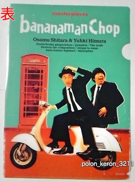 【特典のみ】バナナマン bananaman Chop DVD特典 クリアファイル●グッズ