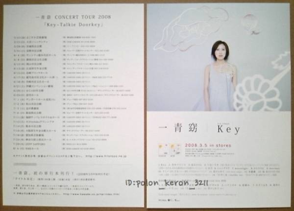 【チラシのみ】一青窈 Key CD告知チラシ2枚●グッズ コレクション