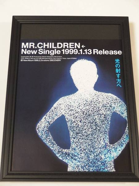 MR.CHILDREN 光の射す方へ 額装品 ミスチル CDシングル広告 当時希少 送料164円可