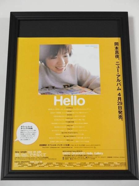 岡本真夜 Hello 額装品CDアルバム広告 20年前の広告 当時希少 送料164円可