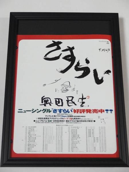 奥田民生 さすらい 額装品CDシングル広告 20年前の広告 当時希少 送料164円可