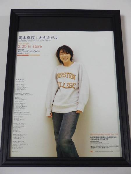 岡本真夜 大丈夫だよ 額装品CDシングル広告 歌詞表示あり 20年前の広告 当時希少 送料164円可